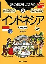 表紙: 旅の指さし会話帳2 インドネシア[第三版] | 北島 志織