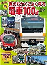 表紙: 日本全国! 新 家のちかくでよく見る電車100点 (のりものアルバム(新)) | 広田尚敬