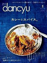 表紙: Dancyu (ダンチュウ) 2020年 8月号 [雑誌]   dancyu編集部