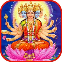 Gayatri Chalisa Mantra and Bhajans