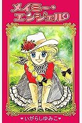 メイミー・エンジェル(4) Kindle版