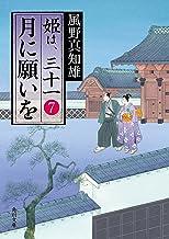 表紙: 月に願いを 姫は、三十一 7 (角川文庫) | 風野 真知雄