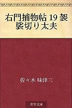 表紙: 右門捕物帖 19 袈裟切り太夫 | 佐々木 味津三