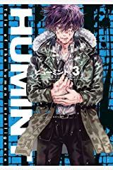 HUMINT(3) (ヤングマガジンコミックス) Kindle版