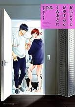 表紙: おはようとおやすみとそのあとに p.s.【電子特典付き】 (フルールコミックス) | 波真田かもめ