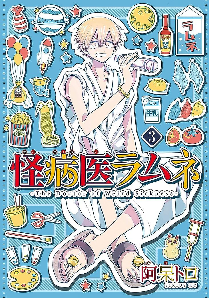 ミッションたっぷりマット怪病医ラムネ(3) (シリウスコミックス)
