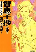 表紙: マンガで読む名作 智恵子抄~深愛~ | 伊藤豊