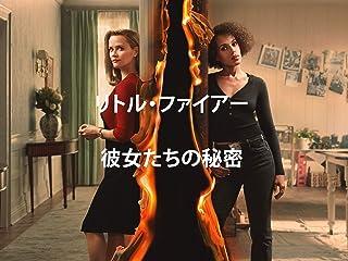 リトル・ファイアー~彼女たちの秘密 (字幕版)