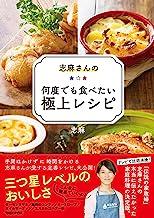 表紙: 志麻さんの何度でも食べたい極上レシピ | 志麻
