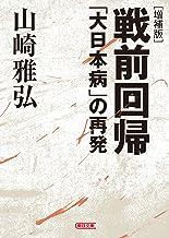表紙: 〔増補版〕戦前回帰 「大日本病」の再発 (朝日文庫) | 山崎 雅弘