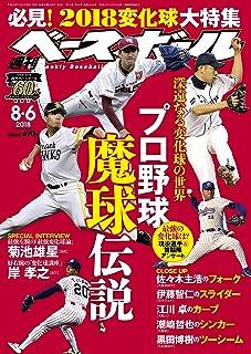 週刊ベースボール 2018年 8/6 号 特集:深遠なる変化球の世界 プロ野球魔球伝説