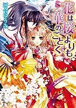 表紙: 花は桜よりも華のごとく (角川ビーンズ文庫) | 河合 ゆうみ
