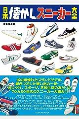 日本懐かしスニーカー大全 Kindle版