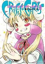 クライシス・ガールズ(2) (少年マガジンエッジコミックス)