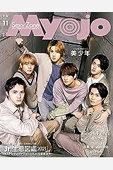 Myojo (ミョージョー) 2021年11月号 [雑誌] Kindle版