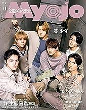 Myojo (ミョージョー) 2021年11月号 [雑誌]