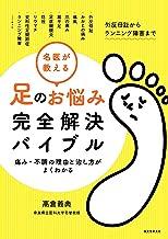 表紙: 名医が教える 足のお悩み完全解決バイブル:痛み・不調の理由と治し方がよくわかる | 高倉 義典