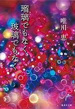 表紙: 瑠璃でもなく、玻璃でもなく (集英社文庫) | 唯川恵