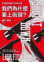 我們為什麼要上街頭?: Shut it down (Traditional Chinese Edition)