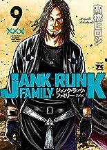 ジャンク・ランク・ファミリー 9 (9) (ヤングチャンピオンコミックス)