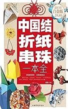 中国结·折纸·串珠一本全
