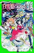 表紙: プリンセス・ストーリーズ 白雪姫と黒の女王 (角川つばさ文庫) | 久美 沙織