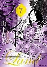 表紙: ランド(7) (モーニングコミックス) | 山下和美