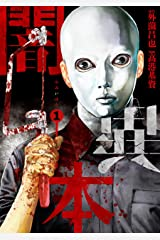 闇異本 1巻 (LINEコミックス) Kindle版