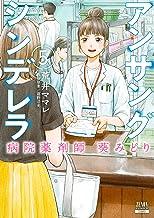 表紙: アンサングシンデレラ 病院薬剤師 葵みどり 5巻 (ゼノンコミックス)   富野浩充