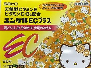 【第3類医薬品】ユンケルECプラス96包