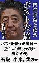 四柱推命と政治 ポスト安部 (伏見文庫)