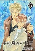 表紙: 氷の魔物の物語 5巻 | 杉浦志保