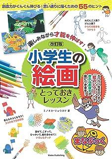 楽しみながら才能を伸ばす! 小学生の絵画 とっておきレッスン 改訂版 (まなぶっく)