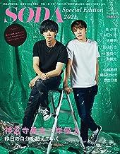 表紙: SODA Special Edition 2021 [雑誌] | SODA編集部