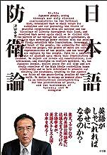 表紙: 日本語防衛論   津田幸男