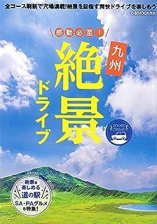 感動必至! 九州絶景ドライブ (ぴあ MOOK 関西)