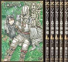ソマリと森の神様 コミック 1-6巻セット