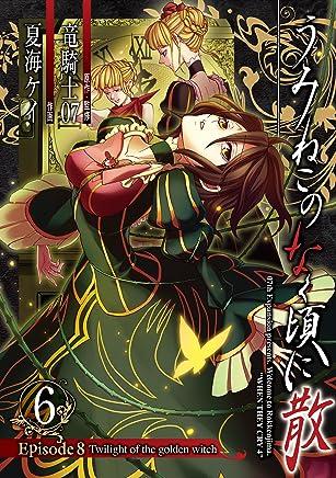 うみねこのなく頃に散 Episode8:Twilight of the golden witch 6巻 (デジタル版ガンガンコミックスJOKER)