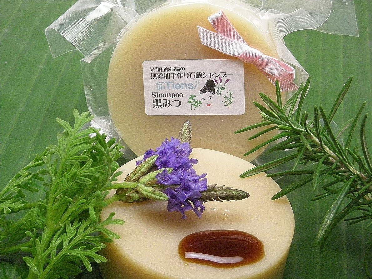 共和国村合併洗顔石鹸品質の無添加手作り固形石鹸シャンプー 「黒みつ」たっぷり使える丸型 お得な3個セット300g