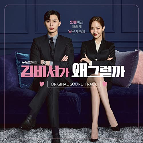 Whats wrong with secretary kim OST by Various artists on Amazon Music -  Amazon.com