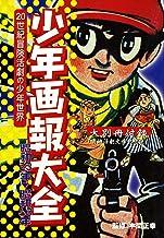 表紙: 少年画報大全 20世紀冒険活劇の少年世界 (少年画報社クラシックス) | 本間正幸
