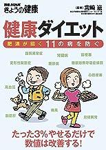 表紙: 健康ダイエット 肥満が招く11の病を防ぐ 別冊NHKきょうの健康   NHK出版
