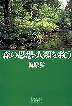 表紙: 森の思想が人類を救う | 梅原猛
