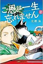 表紙: ご恩は一生忘れません(3) (モーニングコミックス)   北郷海