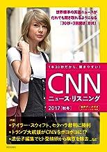 表紙: [音声データ付き]CNNニュース・リスニング2017[秋冬] | CNN English Express編
