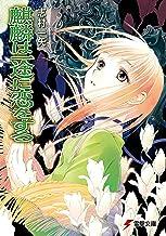 表紙: 麒麟は一途に恋をする (電撃文庫) | 椎名 優