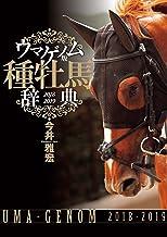 表紙: ウマゲノム版 種牡馬辞典 2018-2019   今井雅宏
