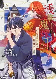 浅草鬼嫁日記 天酒馨は前世の嫁と平穏に暮らしたい。(2) (角川コミックス・エース)