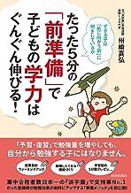 表紙: たった5分の「前準備」で子どもの学力はぐんぐん伸びる!   州崎 真弘