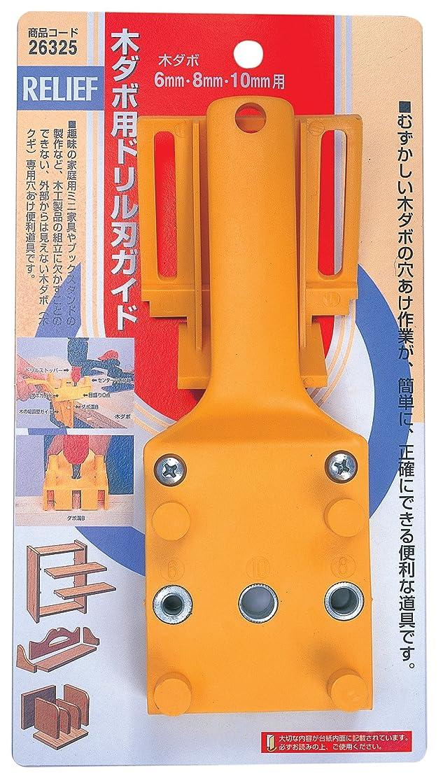 発明笑帽子リリーフ(RELIFE) 木ダボ用ドリル刃ガイド 6?8?10mm用 26325